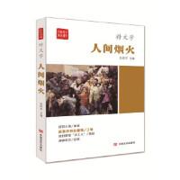 人间烟火 9787517121497 朱铁军 中国言实出版社