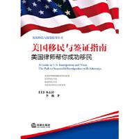 【新书店正版】美国移民与签证指南: 美国律师帮你成功移民 林志涛,李巍 法律出版社