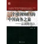 一个欧洲MBA的中国商务之旅――从战略切入,王革非,华夏出版社9787508036403