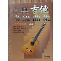 正版图书 古典吉他考级曲集 上下册 上海音乐家协会 书籍