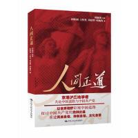 人间正道 (京港沪三地学者 共论中国道路与中国共产党!)