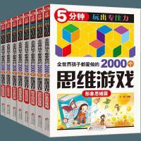 【领券立减100】5分钟玩出专注力 8册 孩子爱做的2000个思维游戏儿童益智游戏书少儿趣味数学逻辑思维训练6-7-8-