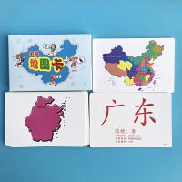 全脑开发中国地图卡行政区图卡35张闪卡杜曼早教幼儿认知地理轮廓