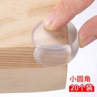 硅胶儿童透明防撞角防磕碰抽油烟机窗户茶几安全护角条桌子包角垫