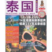 【正版包邮】 泰国玩全指南 刘彩荷 旅游教育出版社 9787563719167