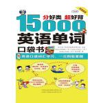 分好类 超好背?15000英语单词 便携口袋书 英语口语词汇学习 英语入门 一次彻底掌握(电子书)