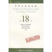 中外文化与文论(第18辑)
