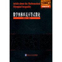数学奥林匹克不等式散论