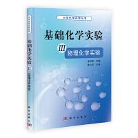 基础化学实验III(物理化学实验)