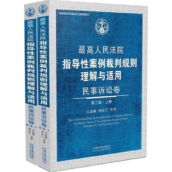 最高人民法院指导性案例裁判规则理解与适用:民事诉讼卷(上下册)(第2版) 市面*一次对公报等指导性案例进行*为全面、深入和系统化的分析研究!案例指导性强,解读权*。
