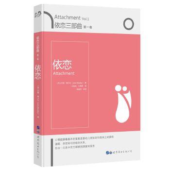 依恋(第一卷)(pdf+txt+epub+azw3+mobi电子书在线阅读下载)