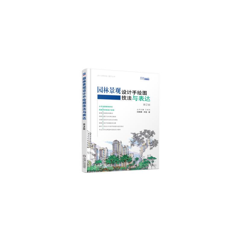 园林景观设计手绘图技法与表达 刘朝晖,李丽 9787111562436