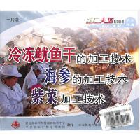 冷冻鱿鱼干的加工技术-海参的加工技术-紫菜加工技术(一片装)VCD( 货号:1035100039003006)