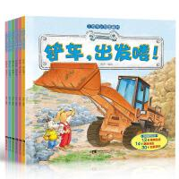 工程车认知图画书(6册) 西南师范大学出版社