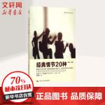 经典情节20种(第2版) (美)罗纳德・B・托比亚斯(Ronald B.Tobias) 著;王更臣 译