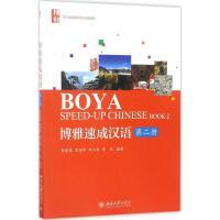 博雅速成汉语第2册 李晓琪 等 编著