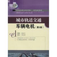 城市轨道交通车辆电机(第3版) 秦娟兰 主编