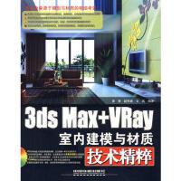 3ds Max+Vray室内建模与材质技术精粹 3ds Max+VRay shi nei jian mo yu cai