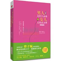 男人是野生动物,女人是筑巢动物(白金升级版),曾子航,北京联合出版公司9787550232068