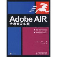 Adobe AIR 应用开发实践