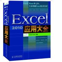 Excel 2010应用大全(Excel Home各大版主、微软MVP倾力打造全新Excel 2010实战手册,累销10
