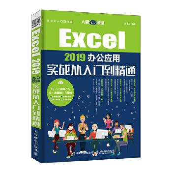 最新版excel(pdf+txt+epub+azw3+mobi电子书在线阅读下载)
