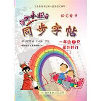 2020年春季 黄冈小状元・同步字帖 一年级(下)人教版(硬笔描红)
