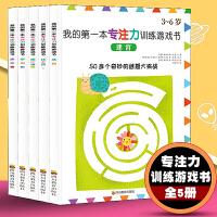 我的第一本专注力训练游戏书(全5册)儿童专注力训练游戏书 3-6岁儿童专注力训练全脑开发思维游戏提高启蒙认知套装书 提高