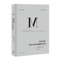 理想国译丛026・日本之镜:日本文化中的英雄与恶人