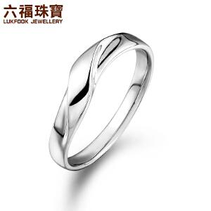 六福珠宝PT990铂金对戒纯爱之脉情侣订婚白金戒指    HIP40005-HIP40006