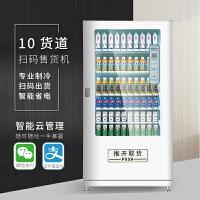 自动贩卖机 投币售卖机 无人售货机 商用 饮料机多功能自助扫码机