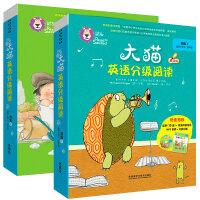 z【点读版】大猫英语分级阅读四级1+2全套Big cat4级(适合小学三/四年级+20本读物+2本阅读指导+2张光盘)儿童故事绘本英语双语读物