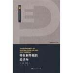 特权和寻租的经济学,[美] 图洛克(Tullock Gordon),王永钦,丁,上海人民出版社978720807352