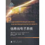送书签~9787118081299-信息战电子系统(gy)/ (俄罗斯)库普里扬诺夫 ,葛海龙 / 国防工业出版社