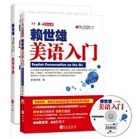 赖世雄美语:美语入门(附MP3光盘一张+助学手册)