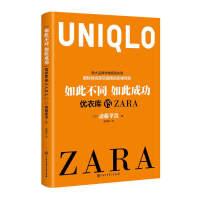 如此不同 如此成功优衣库 VS ZARA营销管理 如此不同如此成功 企业营销策略 营销手段 经济管理营销管理 国内经济