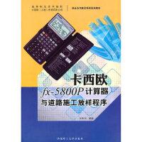 【二手旧书9成新】卡西欧fx-5800P计算器与道路施工放样程序 王中伟著 9787562334408 华南理工大学出