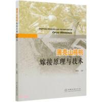 薄壳山核桃嫁接原理与技术 :彭方仁 9787521905076