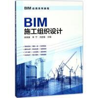 BIM施工组织设计 化学工业出版社