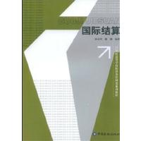 【旧书二手书8成新包邮】国际结算 苏宗祥 徐捷 中国金融出版社 9787504949011