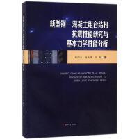 新型钢:混凝土组合结构抗震性能研究与基本力学性能分析 刘阳冰,杨庆年,王爽 著