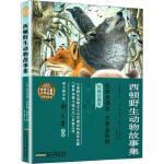 西顿野生动物故事集 权威珍藏本 名家全译本 安徽少年儿童出版社