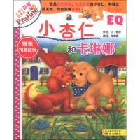 WHBH-小杏仁和卡琳娜 云南出版集团公司,晨光出版社 9787541449574