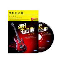 正版弹好电吉他教学光盘基础入门视频教程自学初学者教材1DVD碟片