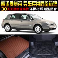 凯迪拉克XLR尾箱后备箱垫 改装脚垫配件