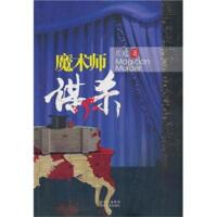 【二手旧书9成新】魔术师 兰蔻 9787221092960 贵州出版集团,贵州人民出版社