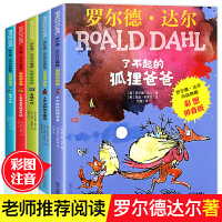 【带拼音】包邮 罗尔德达尔作品系列全套5册全彩了不起的狐狸爸爸正版注音乌龟是怎样变大的魔法手指蠢特夫妇小乔治的神奇魔药书