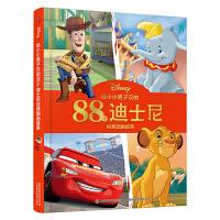 给小小男子汉的88个迪士尼经典图画故事