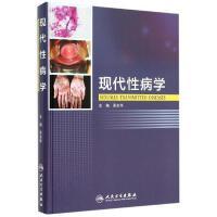 现代性病学(包销500) 人民卫生出版社