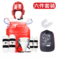 跆拳道护具六件套  男比赛加厚套装护具包 儿童刺绣护具全套 刺绣护具6件套系带款红色 一号=身高建议110-120cm